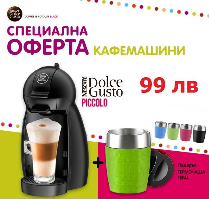 ПРОМО кафе машина Piccolo