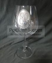 юбилейна чаша за вино 80 години