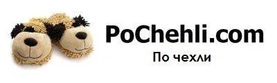 pochehli.com - онлайн магазинът за дома